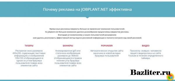 Обзор проекта пассивного заработка JobPlant