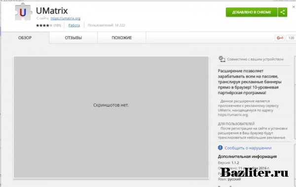 Обзор проекта пассивного заработка Umatrix