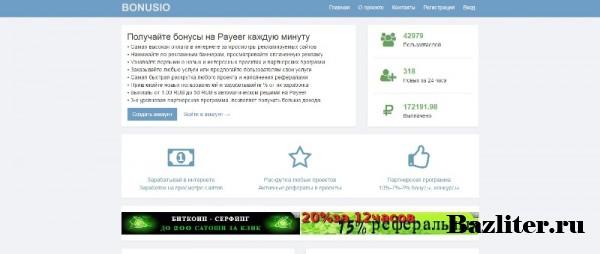 Обзор проекта активного заработка Bonusio