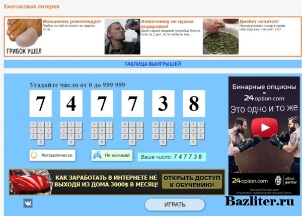 Обзор проекта по заработку Free Lotto
