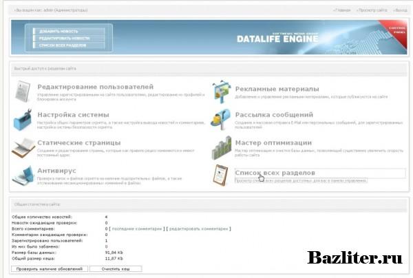 Создание сайта на платформе CMS DataLife Engine (Видеообзор)