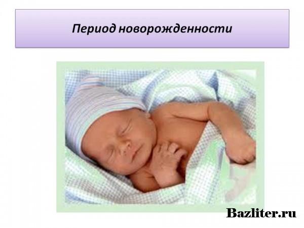 Новорожденные и груднички: особенности периодов в разрезе временных рамок