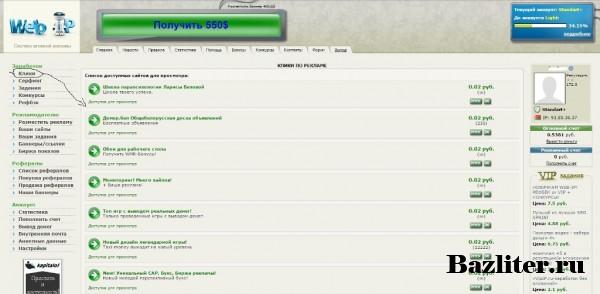 Обзор проекта активного заработка Web-IP
