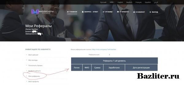 Обзор инвестиционного проекта Миллионеры в кедах