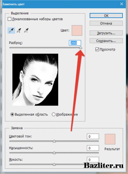 Введение в фотошоп (Photoshop) (Часть 7. Изменение цвета кожи)