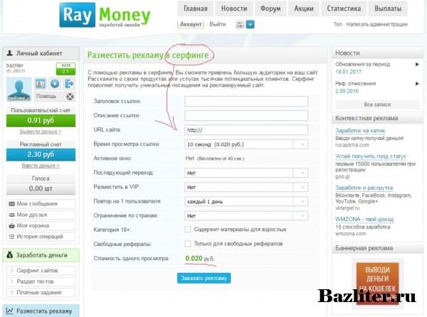 Обзор проекта активного заработка Ray Money