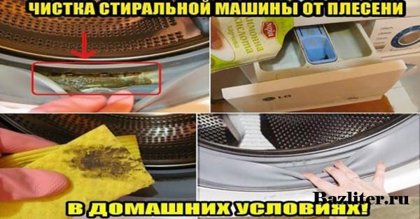 Как избавиться от неприятного запаха и плесени в стиральной машине? Особенности, причины и способы