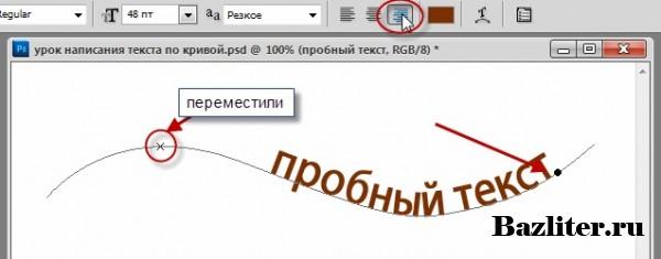 Введение в фотошоп (Photoshop) (Часть 14. Текст вдоль линии и объектов)