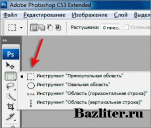 Введение в фотошоп (Photoshop) (Часть 2. Выделение и обрезка)