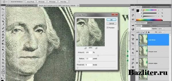 Назначение фильтра Unsharp Mask (не резкое маскирование) в фотошоп