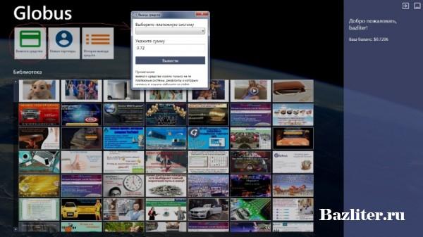 Обзор проекта пассивного заработка Globus