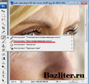 Как убрать морщины со лба на фото, при помощи программы фотошоп