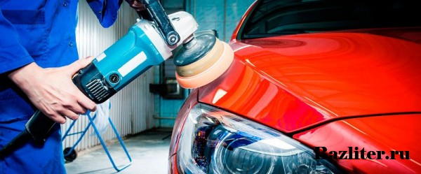 Полировка автомобильных фар. Особенности и правила