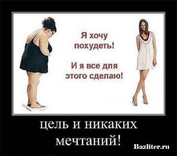 Как быстро похудеть. Личный опыт