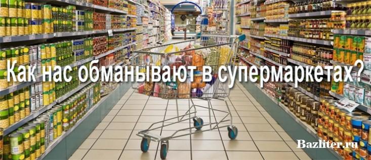 Как нас обманывают в супермаркетах изоражения