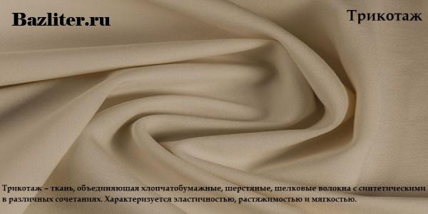 Виды и состав тканей. Советы по уходу за тканями различных типов