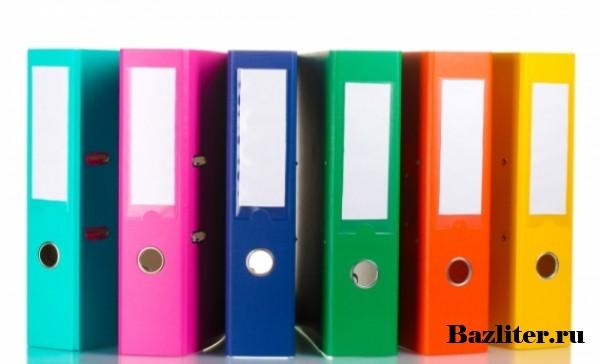 Организация хранения документов дома