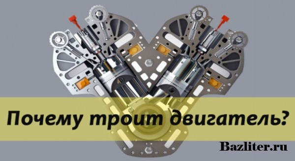 Почему троит двигатель. Основные причины неисправности