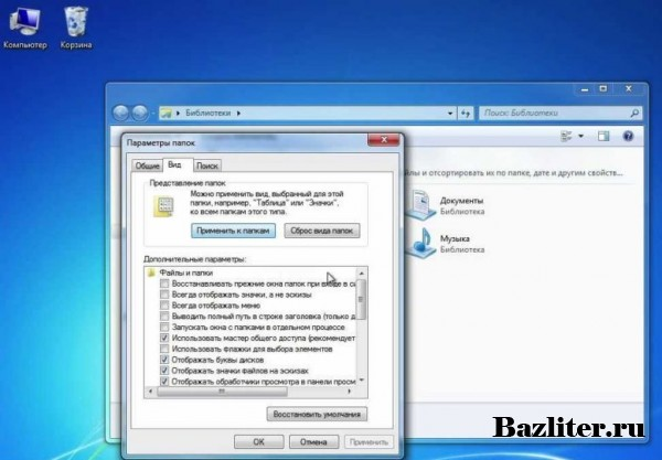 Как открыть скрытые файлы и папки в ОС Windows 7