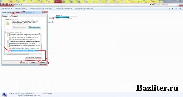 Как открыть скрытые файлы и папки в ОС Windows 7