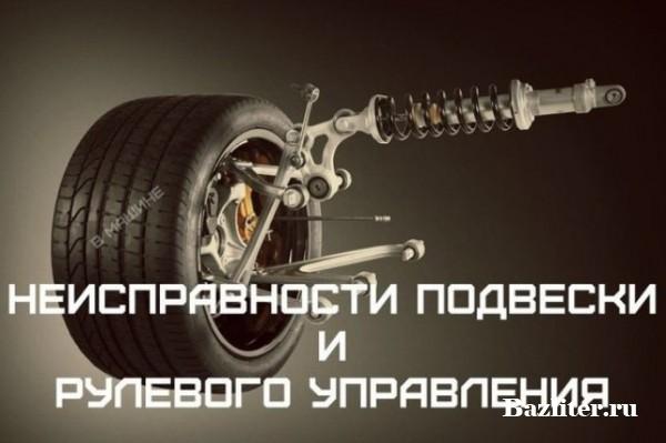 Какие бывают неисправности рулевого управления и как их ремонтировать