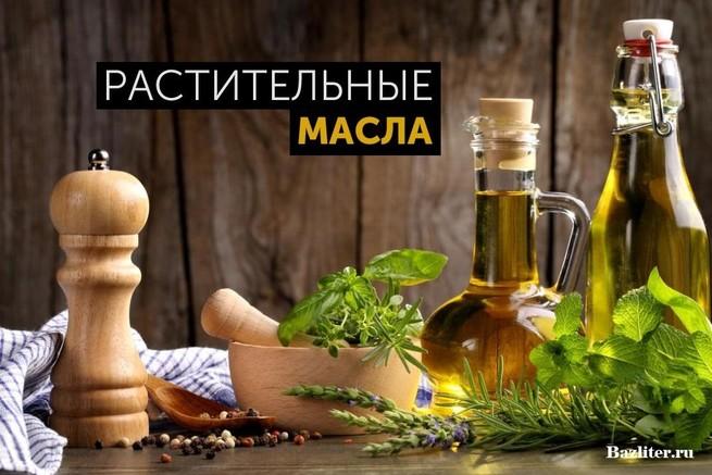 Как хранить растительное масло в домашних условиях свое 531