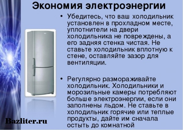 Как экономить электричество в квартире или доме. Способы, приборы и правила