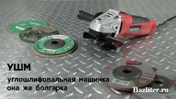 Как выбрать угловую шлифмашину (болгарку). Особенности, характеристики и разновидности