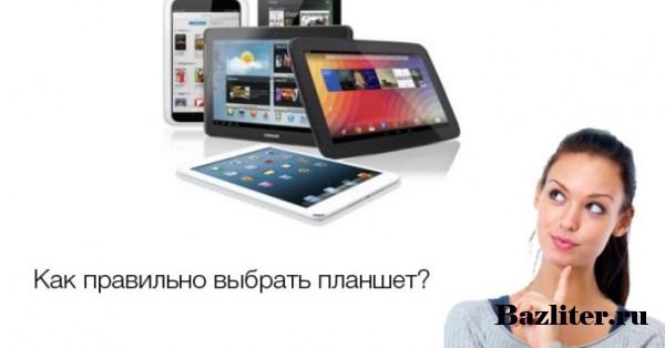 как правильно выбрать планшет