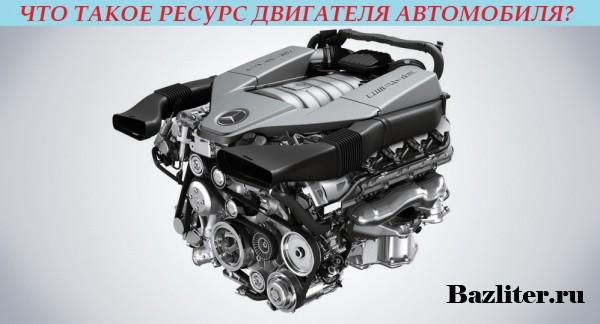 Что такое ресурс двигателя автомобиля. Какие факторы влияют на срок службы
