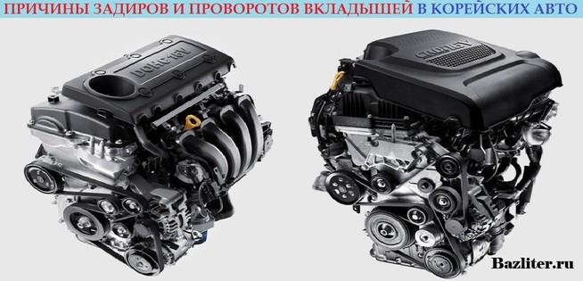 Причины задиров и проворотов вкладышей в двигателях