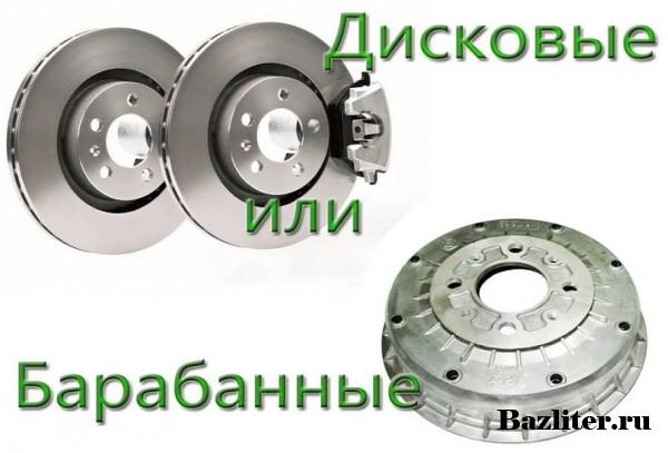 Какие тормоза лучше: дисковые или барабанные? Особенности, принцип работы, плюсы и минусы