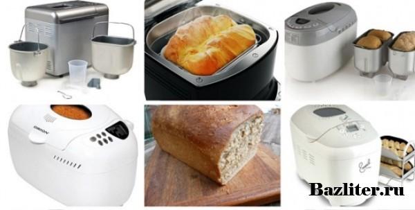 Как выбрать хлебопечку? Особенности, характеристики, функционал и критерии выбора