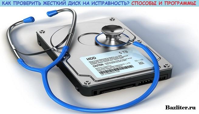 Как проверить жесткий диск hdd на повреждения самому быстро