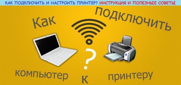 Как подключить и настроить принтер? Инструкция и полезные советы