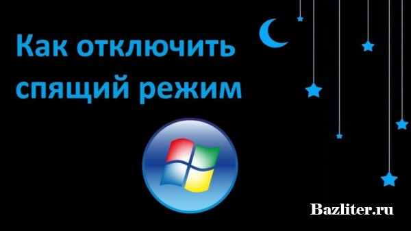 Как отключить спящий режим на компьютере в ОС Windows. Способы и пошаговая инструкция