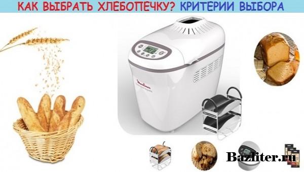 Как выбрать тостер. Особенности, функционал, типы, достоинства и критерии выбора