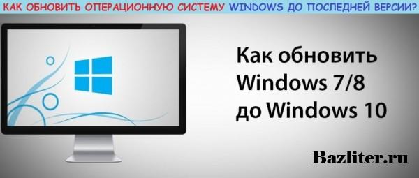 Как обновить ОС Windows до последней версии. Особенности, способы и пошаговая инструкция