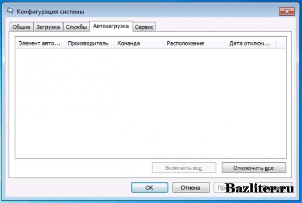 Как убрать программу из автозагрузки Windows 7, 8, 10. Особенности, способы и инструкция