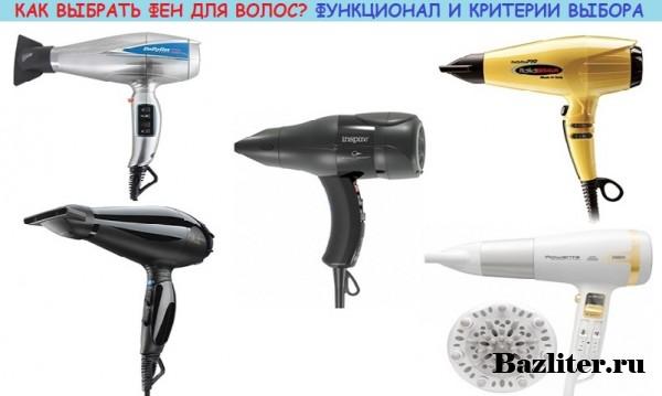 Как выбрать фен для волос. Особенности, функционал, виды и критерии выбора