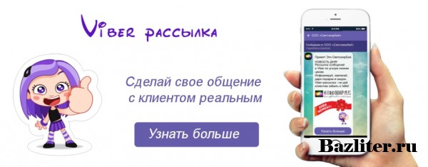 Viber/Вайбер - лучший способ рассылки сообщений. Особенности, возможности и преимущества
