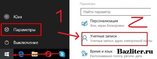 Как изменить/отключить пароль в Windows 10. Особенности, способы и инструкция