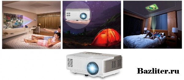 Как выбрать проектор для дома. Особенности, характеристики, виды и критерии выбора