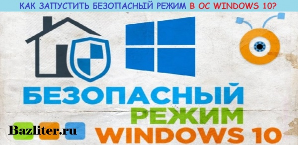 Как запустить безопасный режим в Windows 10. Особенности, способы и инструкция