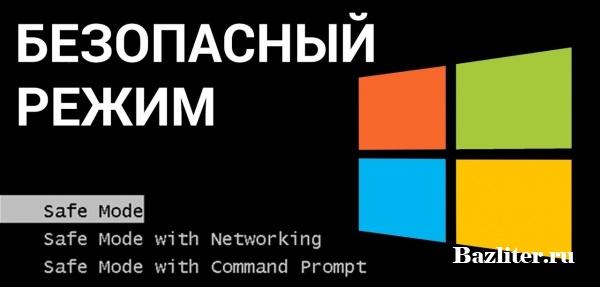 Как запустить безопасный режим в Windows 10? Особенности, способы и инструкция