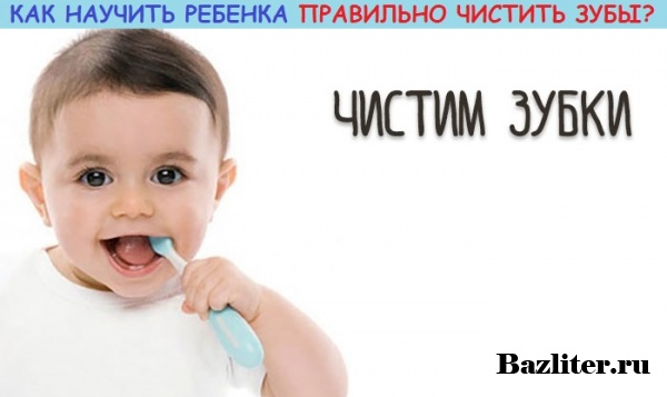 Как научить ребенка чистить зубы. Особенности, правила и советы стоматологов