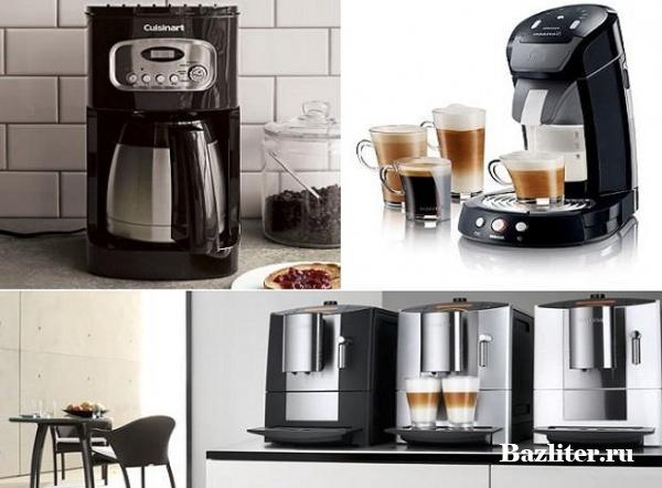 Какую кофемашину лучше выбрать. Особенности, типы, функционал и критерии выбора