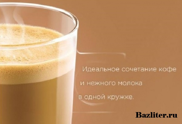Что такое кофе капучино. Особенности, состав, виды и как приготовить напиток