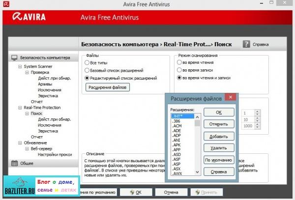 Лучшие платные и бесплатные антивирусы для ОС Windows. Рейтинг и список программ