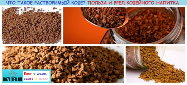 Что такое растворимый кофе. Особенности, виды, калорийность, польза и вред